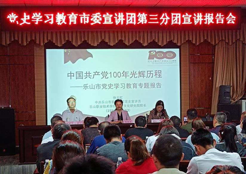 杨淑全团长率党史学习教育市委宣讲团第三分团走进沐川利店